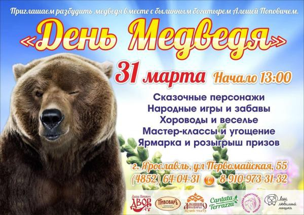 День медведя в Ярославле, 2019