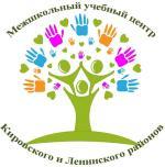 Межшкольный учебный центр Кировского и Ленинского районов