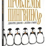 Проблемы пингвинов. Джори Джон, Лейн Смит