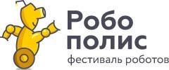 Робополис - фестиваль роботов