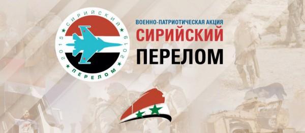 Сирийский перелом