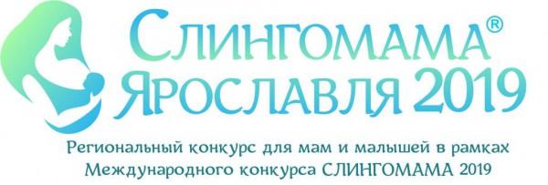 СЛИНГОМАМА Ярославля 2019