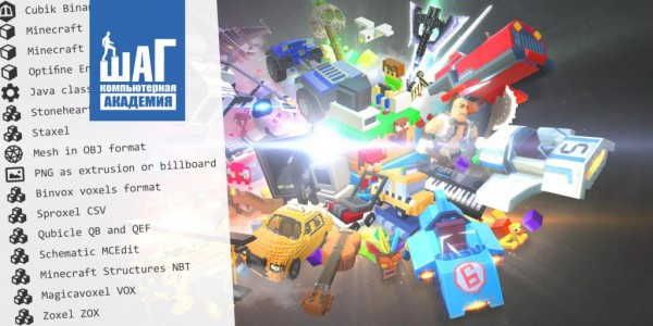 3D моделирование персонажа Minecraft