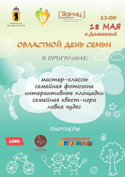 День семьи в Ярославле