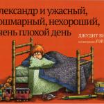 Александр и ужасный, кошмарный, нехороший, очень плохой день. Джудит Виорст, илл. Рэя Круза