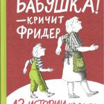 Бабушка! - кричит Фридер: 42 истории из жизни проказников. Гудрун Мебс