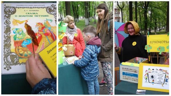 День рождения Пушкина в Бутусовском парке