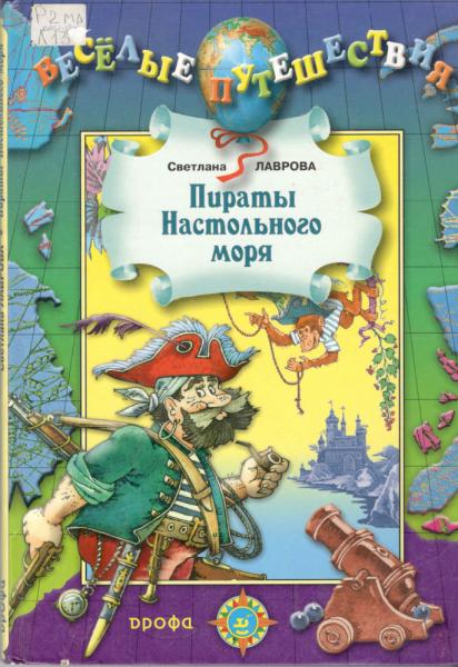 Пираты Настольного моря. Светлана Лаврова
