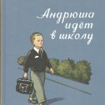 Андрюша идёт в школу. Наталия Никитич