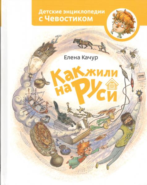 Как жили на Руси. Елена Качур