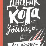 Дневник кота-убийцы. Энн Файн