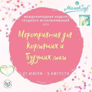 Международная неделя грудного вскармливания в Ярославле