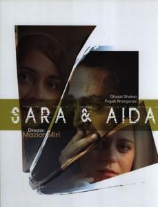 Сара и Аида