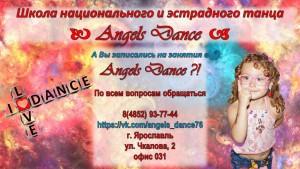 Школа Angels dance