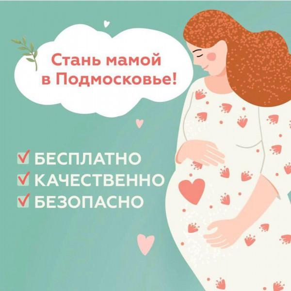 Стань мамой в Подмосковье
