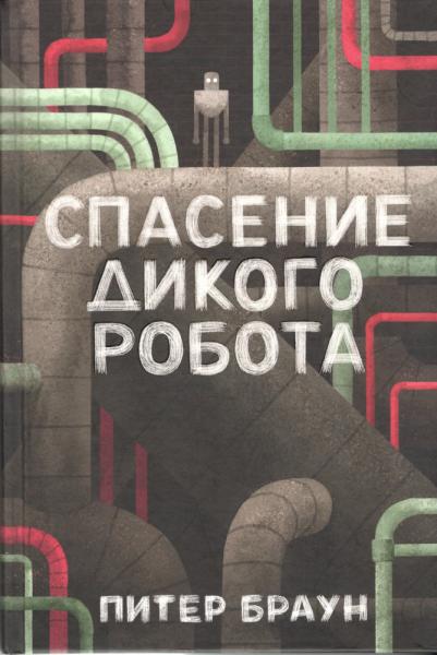Спасение дикого робота. Питер Браун
