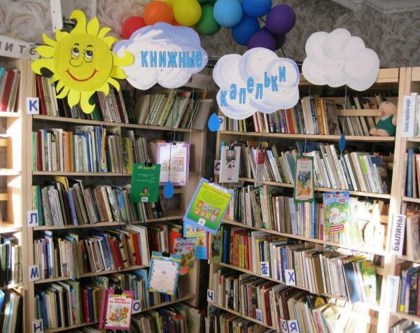 Октябрьская библиотека Некоузского района