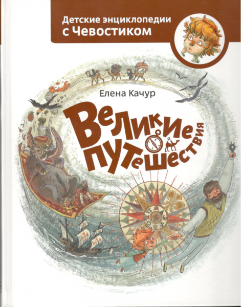 Великие путешествия. Елена Качур
