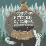 Новогодняя история о леснике и белом волке. Мим, Реми Куржон