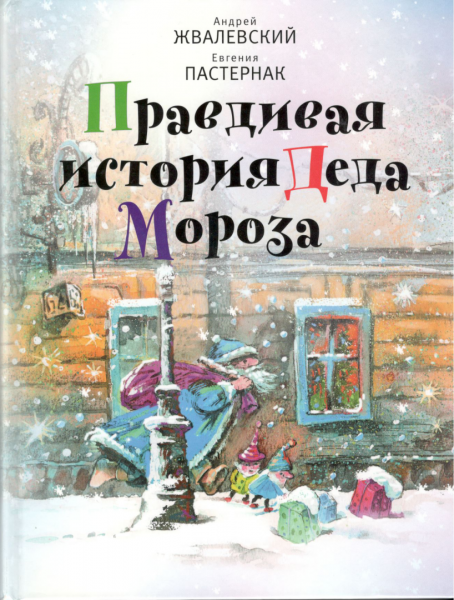 Правдивая история Деда Мороза. Андрей Жвалевский, Евгения Пастернак