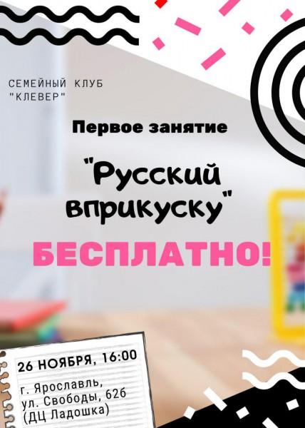 Русский вприкуску, бесплатное пробное занятие