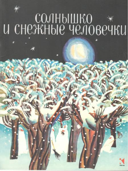 Солнышко и снежные человечки. Пересказала по мотикам румынской сказки Н. Слепакова