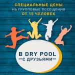 В DryPool с друзьями