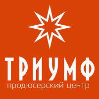 Продюсерский центр Триумф