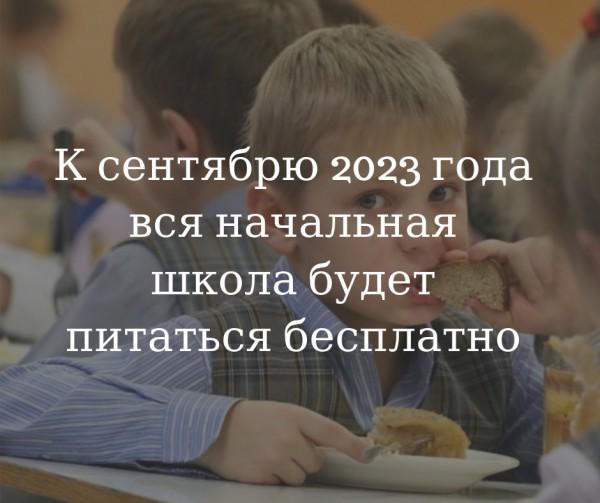 К сентяюрю 2023 года вся начальная школа будет питаться бесплатно