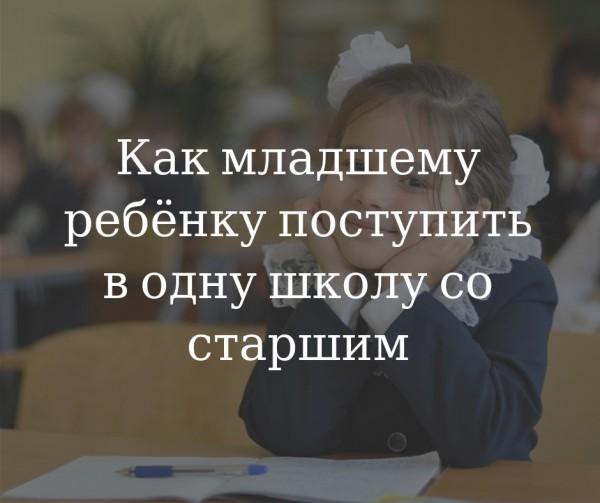 Как младшему ребёнку поступить в одну школу со старшим