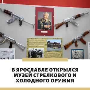 Музей оружия в Ярославле