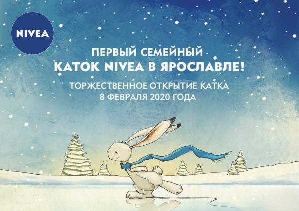 Открытие катка NIVEA в Ярославле