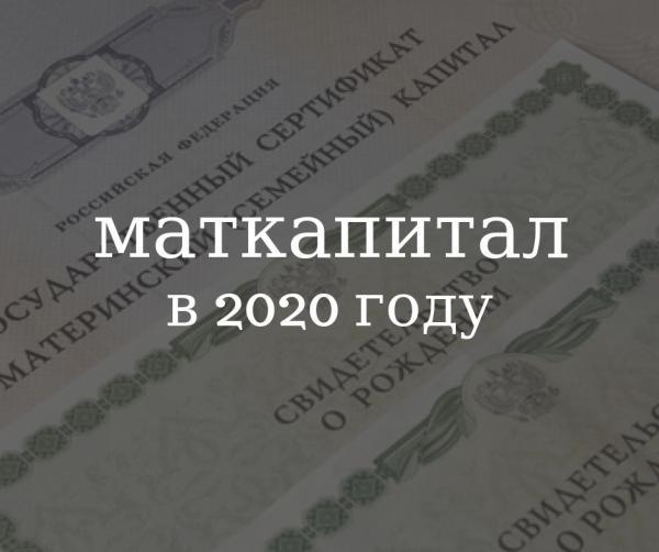 Маткапитал в 2020 году