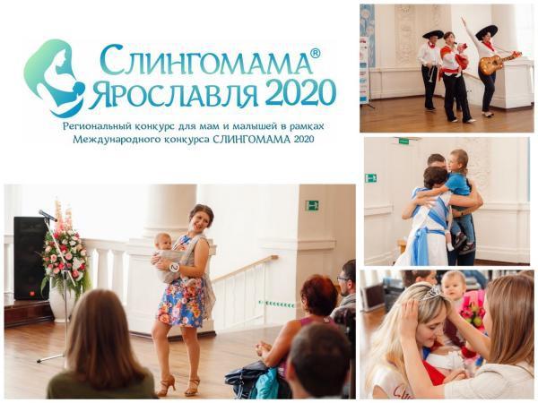 Слингомама Ярославля 2020