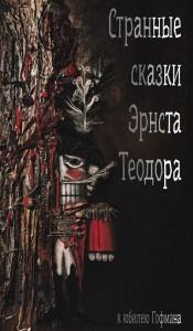 Странные сказки Эрнста Теодора