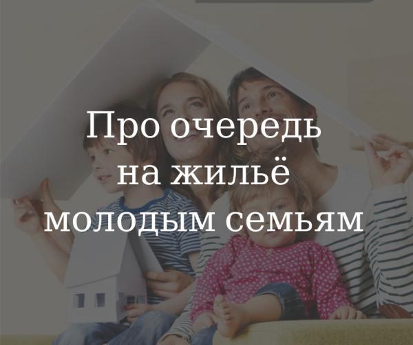 Жильё для молодых семей