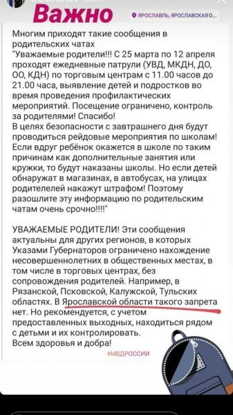 ЗАпрет на посещение общественных мест детьми в Ярославской области - фейк
