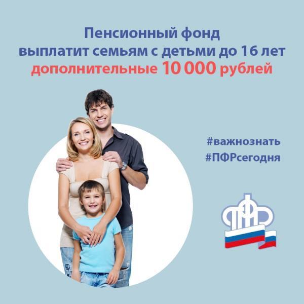 Выплата семьям с детьми от 0 до 16 лет в июле 2020