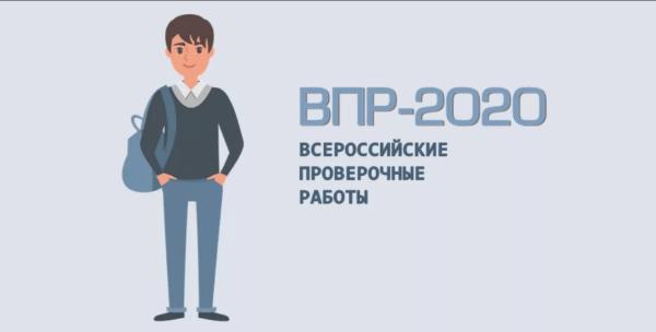 ВПР-2020
