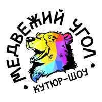 "Кутюр-шоу ""Медвежий угол"""