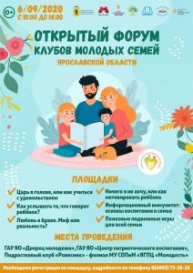 Открытый форум молодых семей Ярославской области - 2020