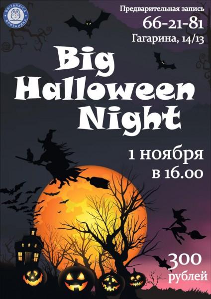 Big Halloween Night