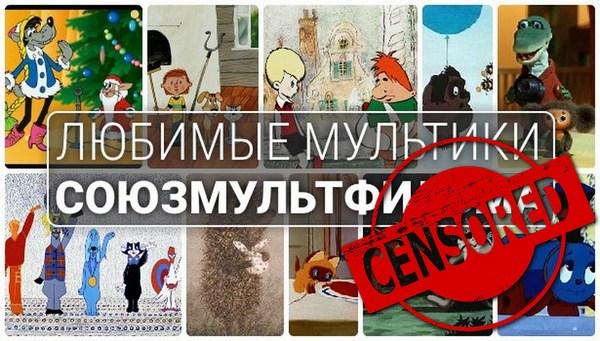 Союзмультфильм Censored