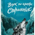 Волк по имени Странник. Розанна Перри