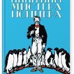 Пингвины мистера Поппера. Ричард и Флоренс Этуотер