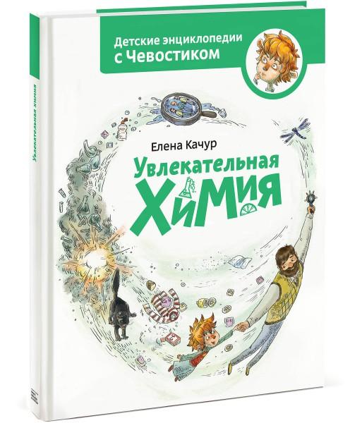 Увлекательная химия. Елена Качур