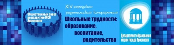 XIV городская родительская конференция, Ярославль, 2020