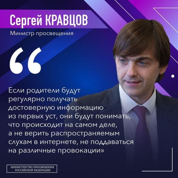 Ежемесячные Всероссийские родительские собрания