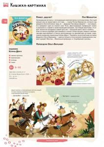 Лучшие книжки-картинки для детей и подростков, 2020 год