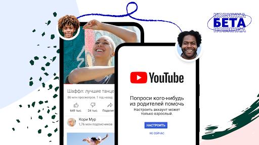 Родительский контроль на YouTube